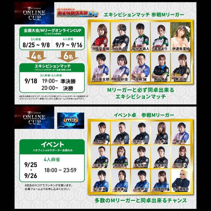 [Mリーグ] 【第2回 #MリーグオンラインCUP】麻雀格闘倶楽部Sp/MJモバイル にて開催決定!!