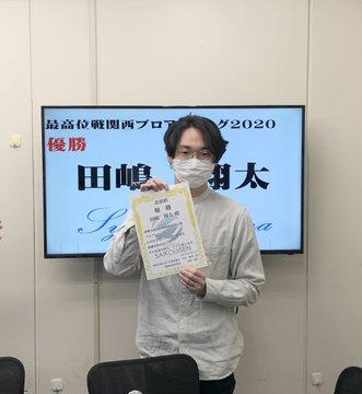 【最高位戦関西】 最高位戦関西プロアマリーグ2020 優勝は田嶋 翔太さん!!