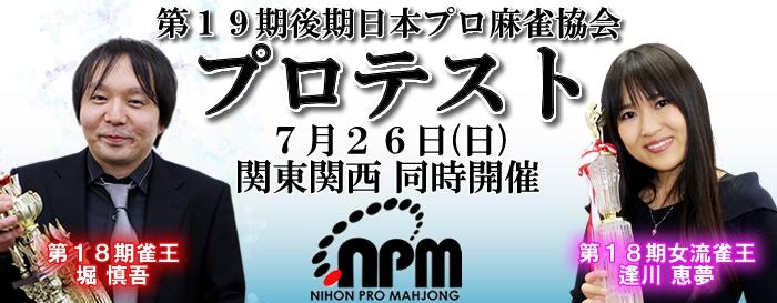 【日本プロ麻雀協会】第19期後期プロテスト 2020年7月26日(日)関東関西同時開催