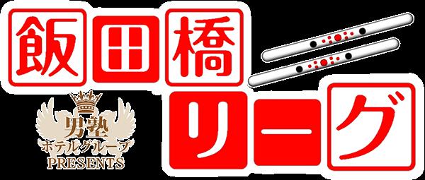[飯田橋リーグ] 男塾ホテルグループPRESENTS個性的な6チームが半年間戦う麻雀リーグ 2019年7月11日(木) 第4期開幕!!