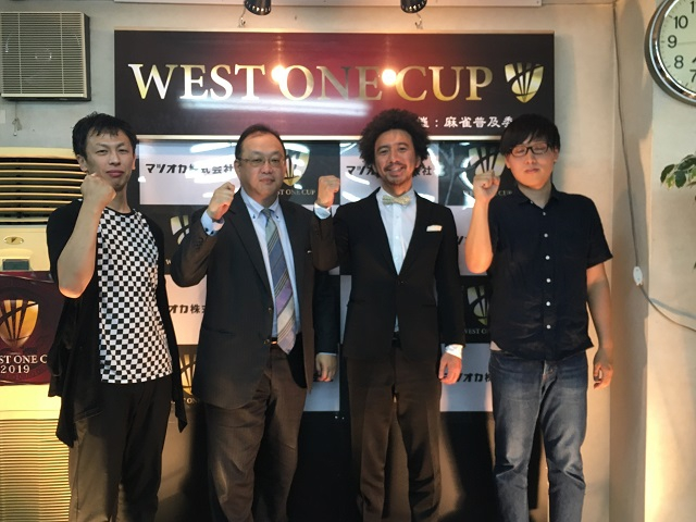 [WEST ONE CUP2019]ベスト4決定!!  配信 《雀サクッTV》決勝(Final) ニコ生 FRESH! 2019/06/02(日) 開演:12:00