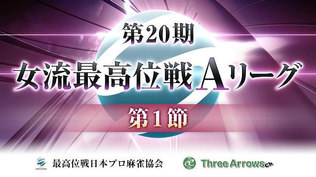 【最高位戦】第20期女流最高位戦Aリーグ第1節 2020/03/19(木) 12:00開始 ニコ生・FRESH!
