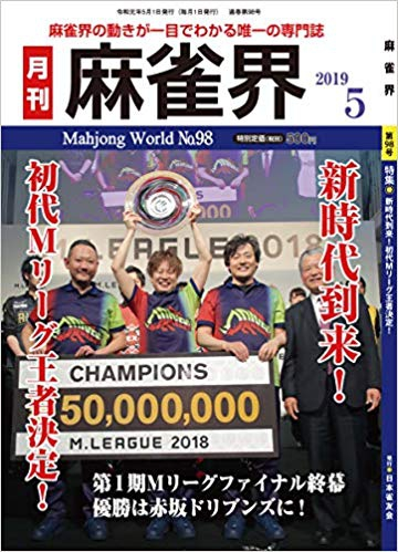 月刊「麻雀界」5月号(98号)発売中! マンガ新連載!四方山哲さん『麻雀界の片隅で』