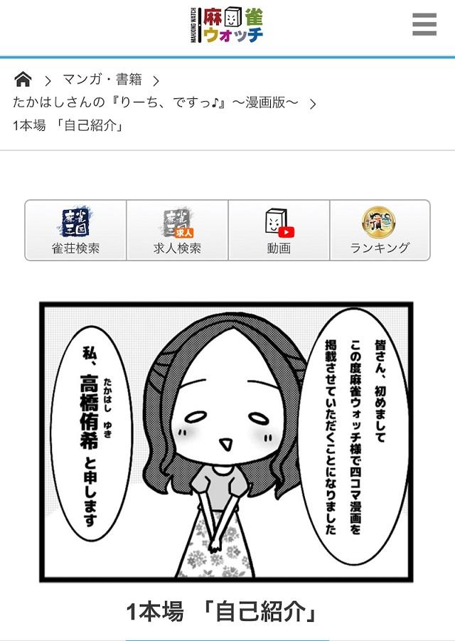 [麻雀ウォッチ]日本プロ麻雀連盟 高橋侑希プロによる漫画が連載開始! 「たかはしさんの『りーち、ですっ♪』~漫画版~」