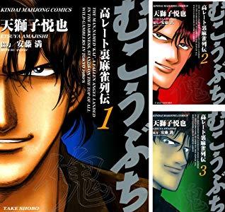 Amazon kindle版「むこうぶち」1~49巻が今なら低価格(¥10~¥11)で購入可能!! この機会にまとめ買い♪