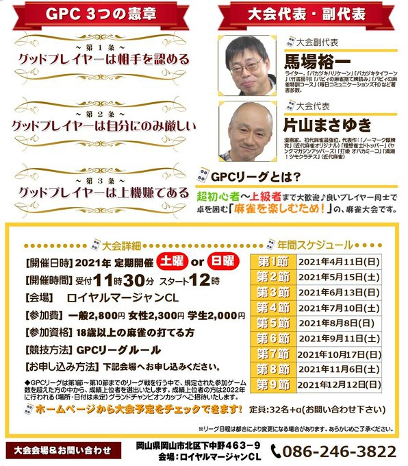 Twitter 岡山県健康マージャン協会@GPC岡山開幕戦(4/11) (@okayamamahjong) より
