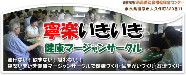 [寧楽いきいき健康マージャンサークル] 2019年12月16日(月) 会場:奈良県社会福祉総合センター