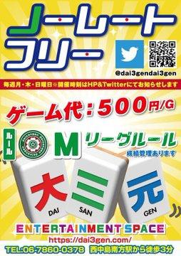 大阪[エンターテイメントスペース大三元] ○ノーレートフリー 2020/10/26(月)18:00~23:00予定
