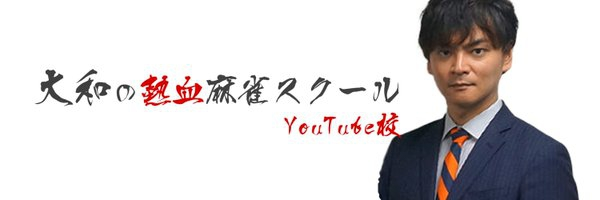 [YouTube] 大和の熱血麻雀スクールYouTube校 3月1日(月)~配信予定! 日本プロ麻雀連盟 大和プロ