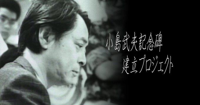 5月28日 日本プロ麻雀連盟 小島武夫先生(享年82) 3年目祥月命日