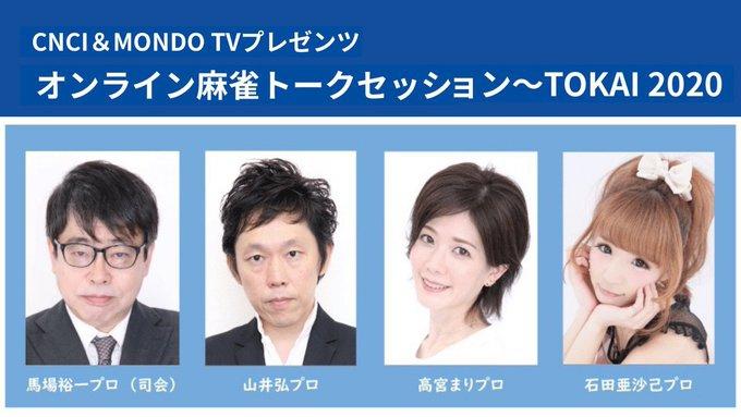 CNCI&MONDO TVプレゼンツ「オンライン麻雀トークセッション」~TOKAI 2020 2020年11月29日(日)16:00~17:30 ※Zoomを使用