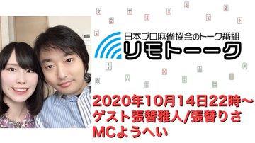 【日本プロ麻雀協会 YouTubeチャンネル】「リモトーーク」MC ようへい 2020/10/14(水) 張替雅人プロ&張替りさプロ