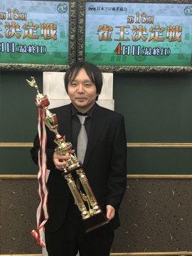 【日本プロ麻雀協会】第18期雀王決定戦 優勝は 堀 慎吾プロ!!