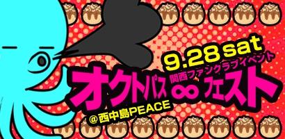 【日本プロ麻雀協会】関西ファンクラブイベント『オクトパス∞フェスト』2019年9月28日(土) 会場:西中島 PEACE(ピース) 麻雀が出来ないという方も気軽にご参加ください♪