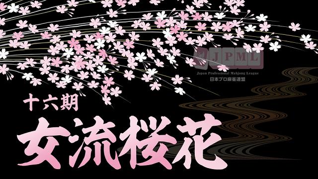 【日本プロ麻雀連盟チャンネル】(配信) 第16期女流桜花~Aリーグ第6節C卓~ 2021/09/20(月) 17:00開始 予定