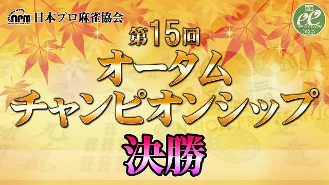 【日本プロ麻雀協会】第15回オータムチャンピオンシップ決勝 2020/09/21(月) 11:00開始 予定 [麻雀スリアロチャンネル] ニコ生、FRESH!