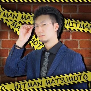 出会えた気がするオンライン麻雀ゲーム! [雀シティ] ◎新イベント「ヒットマン松本をぶっトバせ!」