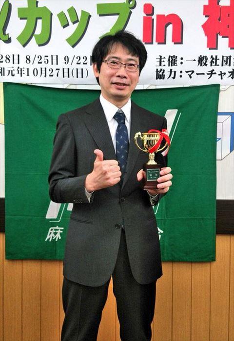 【麻将連合】μカップイン神戸 優勝は橋上 博紀ツアー!!2勝目!