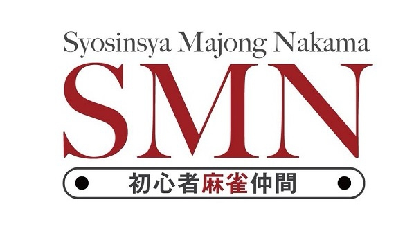 SMNCUP (初心者麻雀仲間麻雀) 2019/10/20(日) 会場:名古屋 琥珀 【ゲスト】多井隆晴プロ、白鳥翔プロ、松本吉弘プロ、松嶋桃プロ