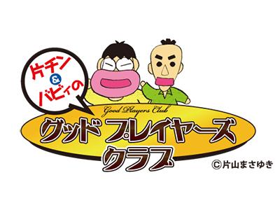 [グッドプレイヤーズクラブ] 各地のリーグ 2020年度 日程 2020/02/10現在 北海道・