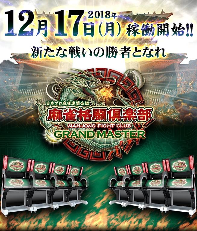 「麻雀格闘倶楽部 GRAND MASTER」12月17日稼働開始!! 新要素登場!