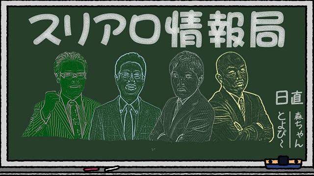 [麻雀スリアロチャンネル](配信)【完全無料】スリアロ情報局【9月】 2019/09/30(月) 開演:19:00