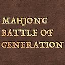 【日本プロ麻雀連盟】(配信) 第5期麻雀Battle of generation【30代代表決定戦】 2019/03/18(月) 開演:18:00