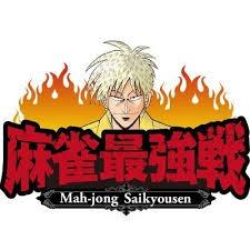 [麻雀最強戦2020] 全日本プロ代表決定戦 関西予選 2020/0921(月祝) 会場:大和クラブ