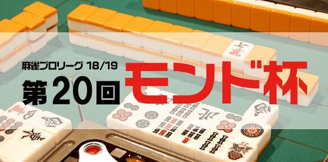 [MONDO TV]モンド麻雀プロリーグ19/20 第20回モンド杯 # 6 予選 第8戦(結果のみ)、予選 第9戦 12/03 (火) 23:00 ~ 24:30 初回放送!