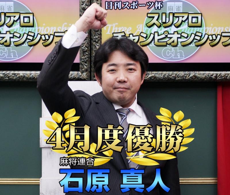 日刊スポーツ杯 スリアロチャンピオンシップ2019  優勝は麻将連合・石原真人プロ!!一昨年のグランドチャンピオンがまたしても勝利!