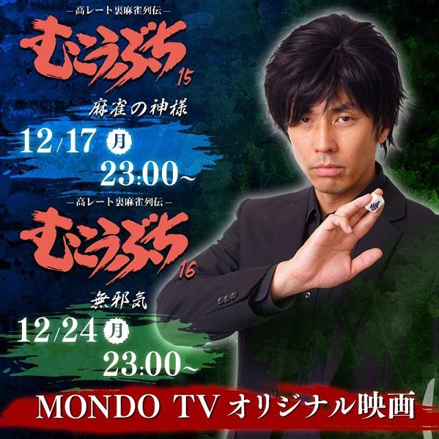 [MONDO TV] 「むこうぶち」1~16一挙放送! 12/4スタート 毎週火~金21:30~ 12/3(月)24:30~『メイキング・オブ・「むこうぶち15,16」』オンエア!