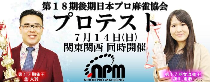 【日本プロ麻雀協会】第18期後期プロテスト  令和元年7月14日(日)関東関西同時開催