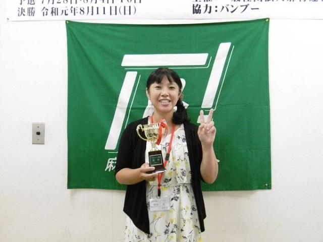【麻将連合】2019年度μカップin湘南 優勝は岡田桂ツアー!! 先月のμ-M1カップに続き、公式戦2勝目!
