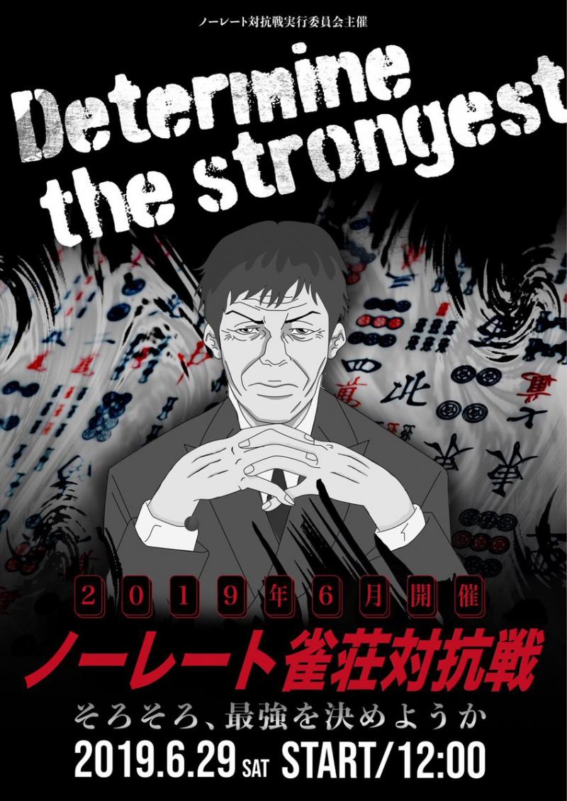 ノーレート雀荘対抗戦 2019年6月29日開催 開催会場:渋谷 麻雀オクタゴンに決定!