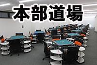【日本プロ麻雀連盟】巣鴨 日本プロ麻雀連盟本部道場  重要なお知らせ
