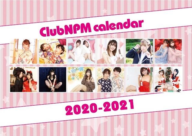 【日本プロ麻雀協会】2020年4月始まりカレンダー販売中!!