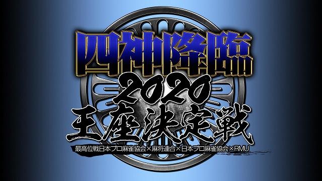 [麻雀スリアロチャンネル](配信) 四神降臨2020王座決定戦 2020/03/29(日) 15:00開始 麻雀スリアロチャンネルニコニコFRESH!