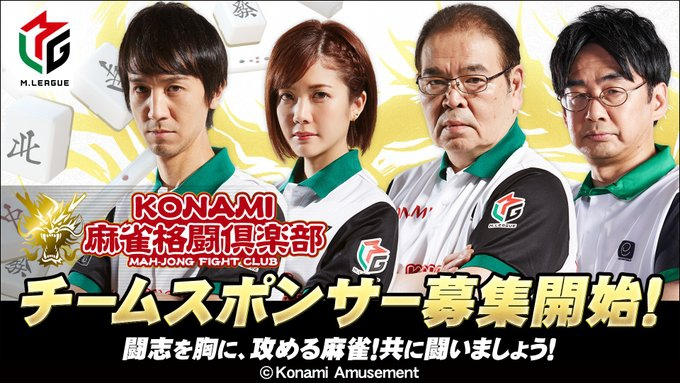 [Mリーグ]「KONAMI麻雀格闘倶楽部」 2020シーズン チームスポンサー募集開始!