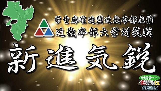 学生麻雀連盟近畿本部主催 新進気鋭2019