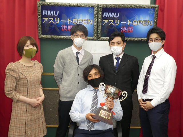 【RMU】 RMU 2020アスリートOPEN 優勝はB級ライセンス津田挙士プロ!!