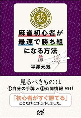 Amazon)これだけでOK! 麻雀初心者が最速で勝ち組になる方法 (マイナビ麻雀BOOKS)(日本語)単行本(ソフトカバー)– 2020/4/22平澤元気(著)