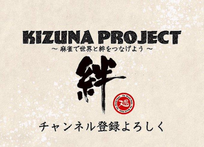 YouTubeチャンネル Project Kizuna