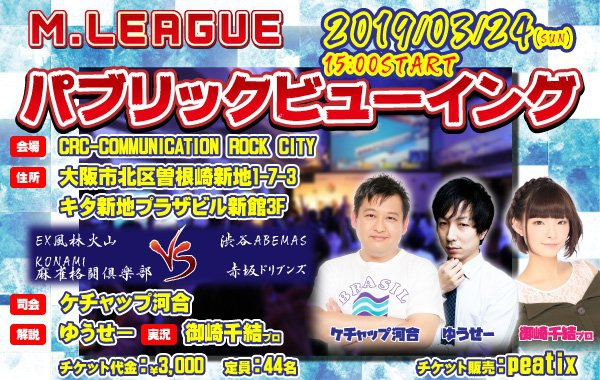 Mリーグファイナルシリーズ パブリックビューイング 各地で開催!!