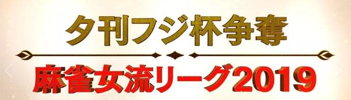 (C)夕刊フジ杯争奪 麻雀女流リーグ2019/(C)モンド麻雀チャンネル