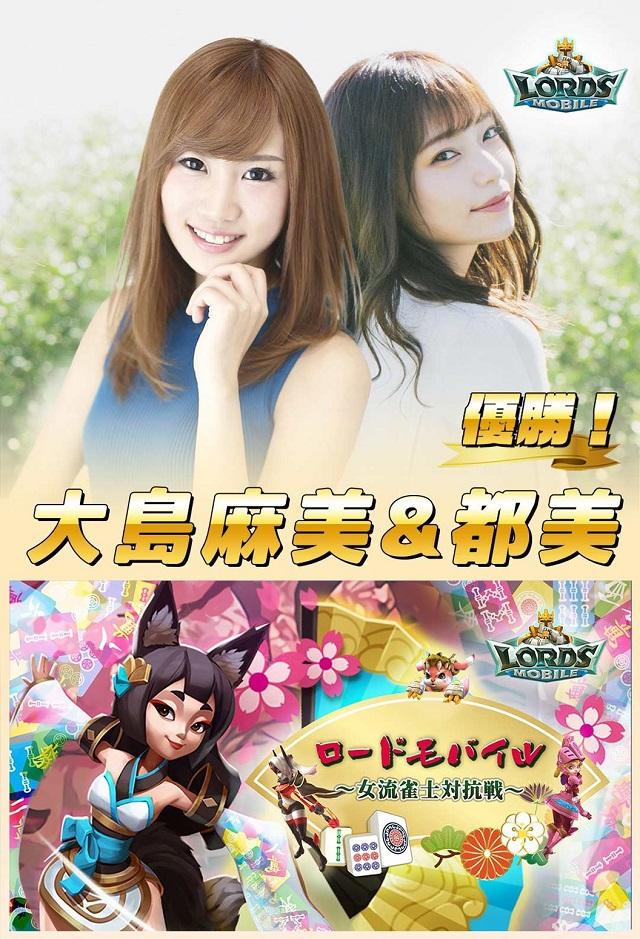 ©ロードモバイル Twitter  ロードモバイル女流雀士対抗戦運営 (@lm_mahjong) より