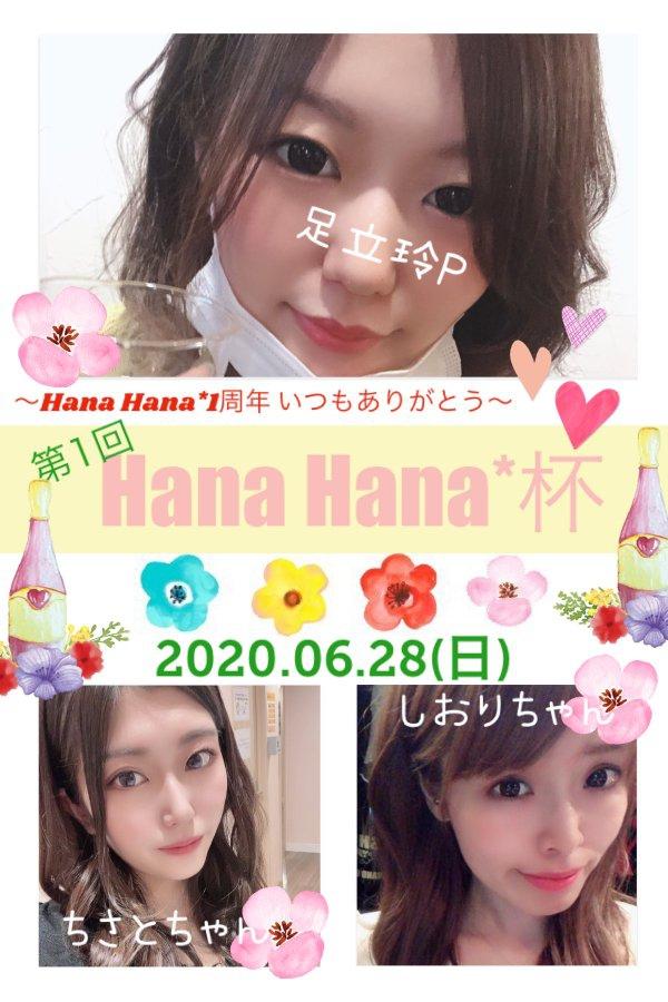 Twitter 麻雀Bar Hana Hana* (@BarHanaHana2) より