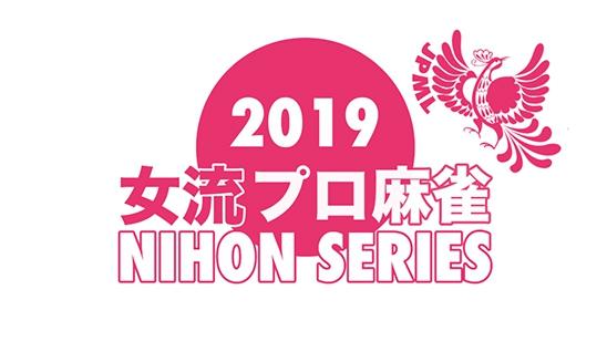 (配信)【日本プロ麻雀連盟】女流プロ麻雀日本シリーズ2020第1節【FRESH!限定生放送】 2020年1月13日(月) 13:00 - 放送予定