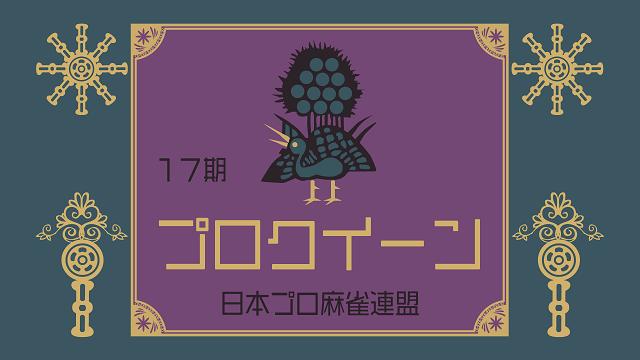【日本プロ麻雀連盟】(配信)第17期プロクイーン決定戦~ベスト16D卓~  2019/09/20(金) 開演:16:00