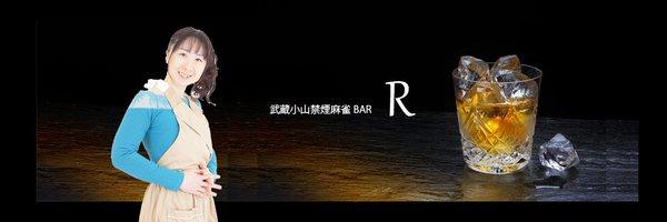 "Twitter 禁煙麻雀BAR""R"" (@mahjongR)  より"