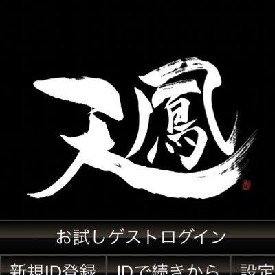 [天鳳ルールのリーグ戦] 4月12日から開始!! 会場:イーソー梅田店 3F